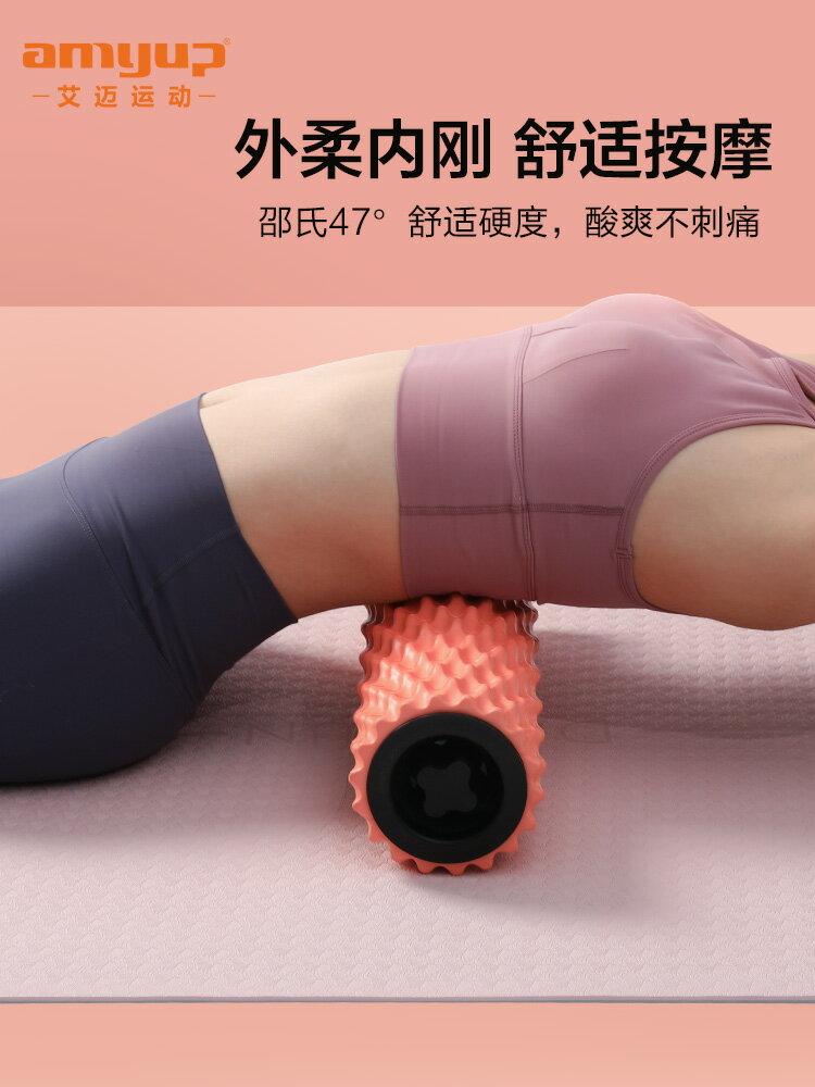 泡沫軸肌肉放松瘦小腿神器按摩滾軸狼牙棒瘦腿瑜伽柱滾輪健身器材