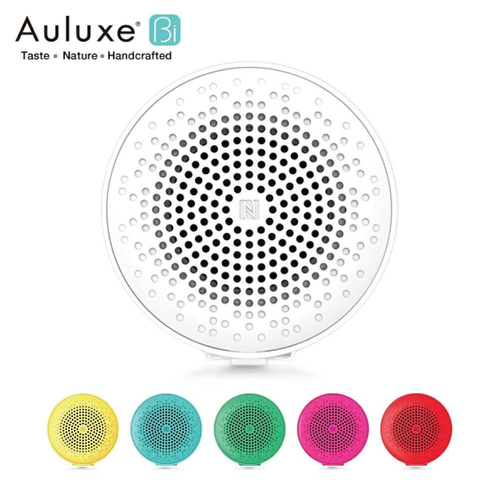 Auluxe Bi X3 防潑水NFC行動藍牙音箱 - 六色