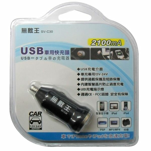 小玩子 無敵王 USB車用快充頭 智慧型手機 iPAD eBooK GPS SV~C30