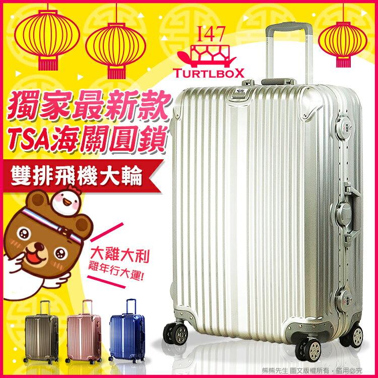 《熊熊先生》旅展推薦特賣 特托堡斯Turtlbox 亮面 行李箱 拉桿箱 29吋 鋁框 I47 旅行箱 最新型海關圓形鎖 大雙輪