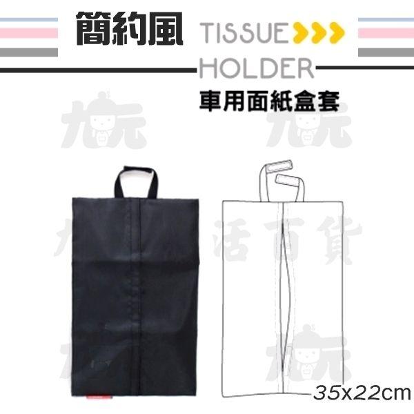 【九元生活百貨】簡約風 車用面紙盒套 面紙套 吊掛式面紙套