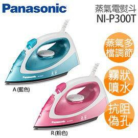 <br/><br/>  Panasonic國際牌 蒸氣電熨斗 NI-P300TA/NI-P300TR ◎★杰米家電☆<br/><br/>