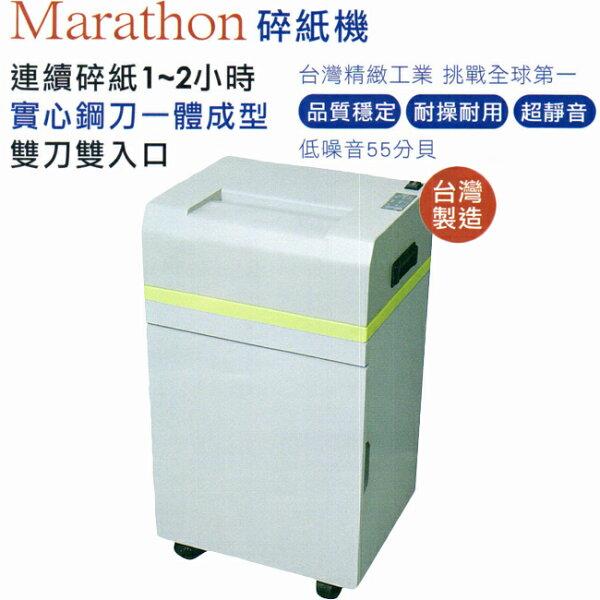 馬拉松MarathonM3118碎紙機(短碎狀)可連續碎1-2小時台灣製造◆送300元7-11禮券