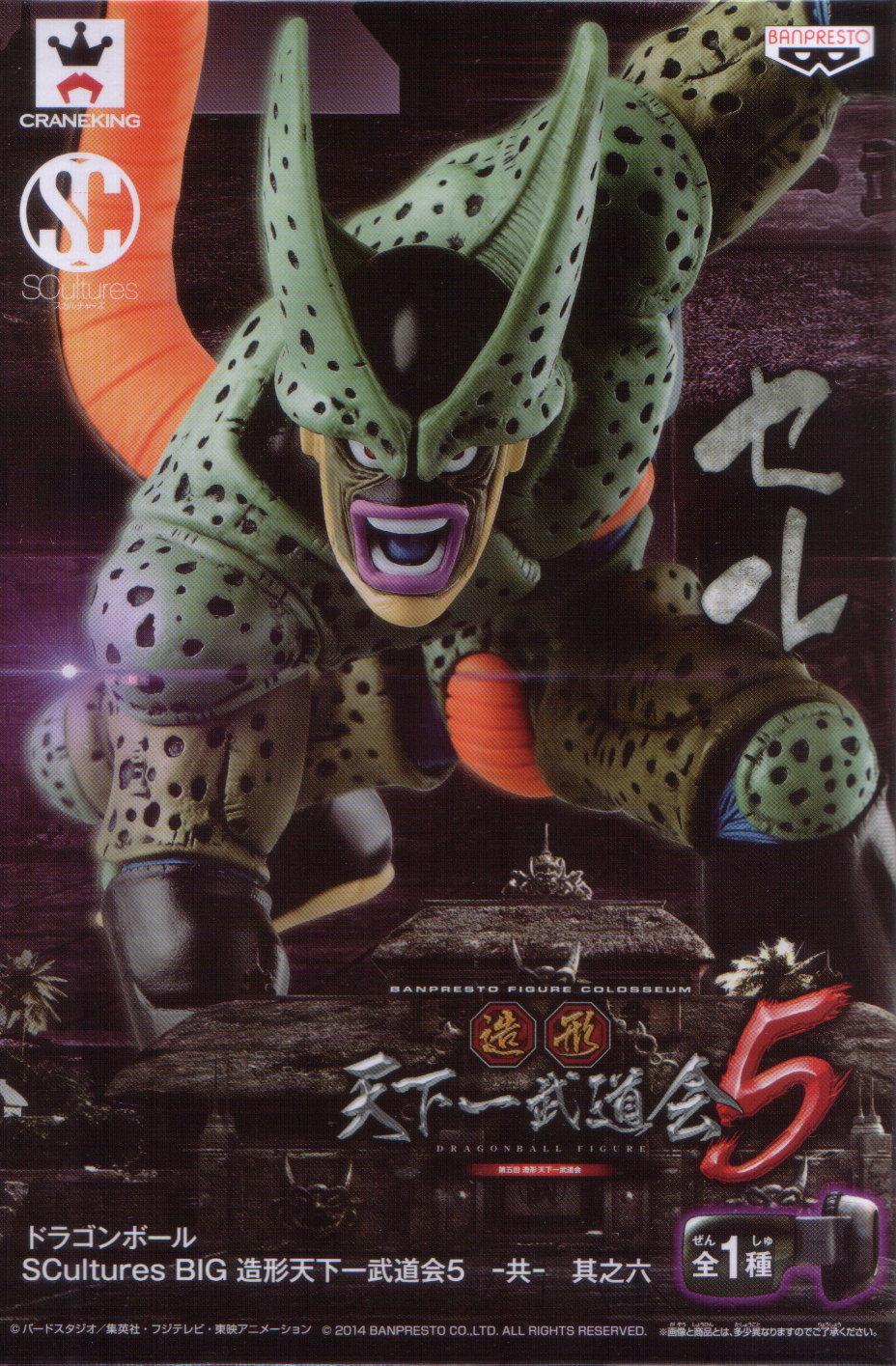 台灣代理版 天下一武道會5 其之六 賽魯 VOL.6 七龍珠 DRAGON BALL Z