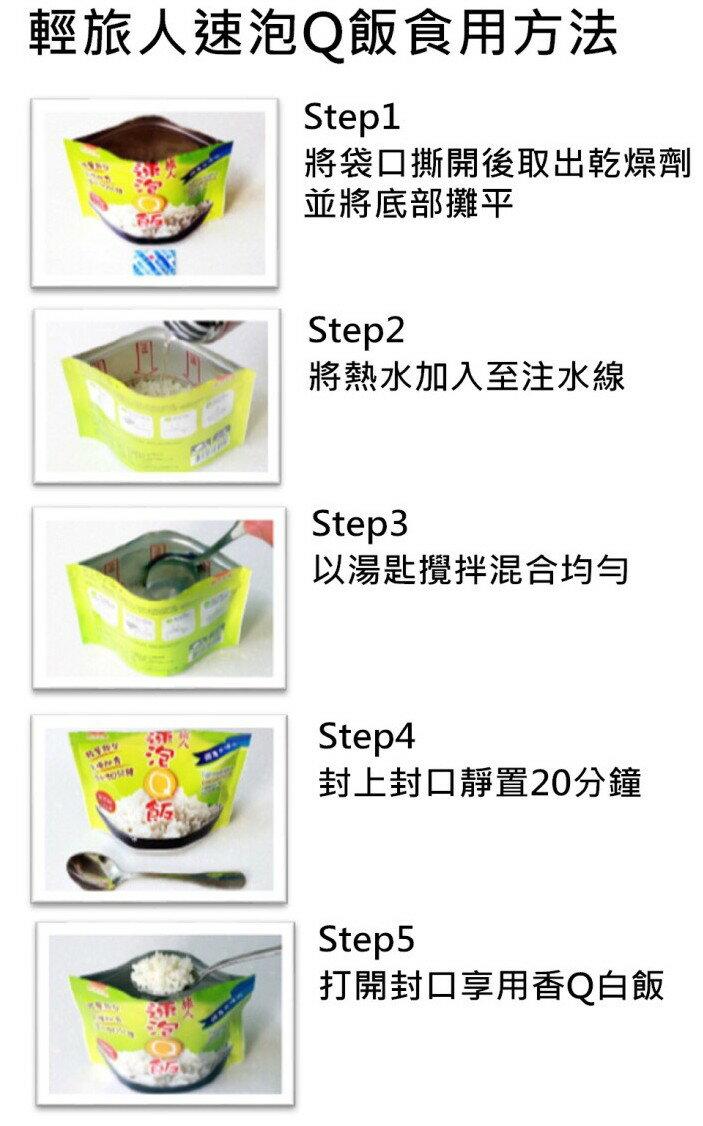 ├登山樂┤甫洲米食 輕旅人乾燥飯 海苔什錦鮮蔬風味-粥、飯兩用系列 # GZBF015