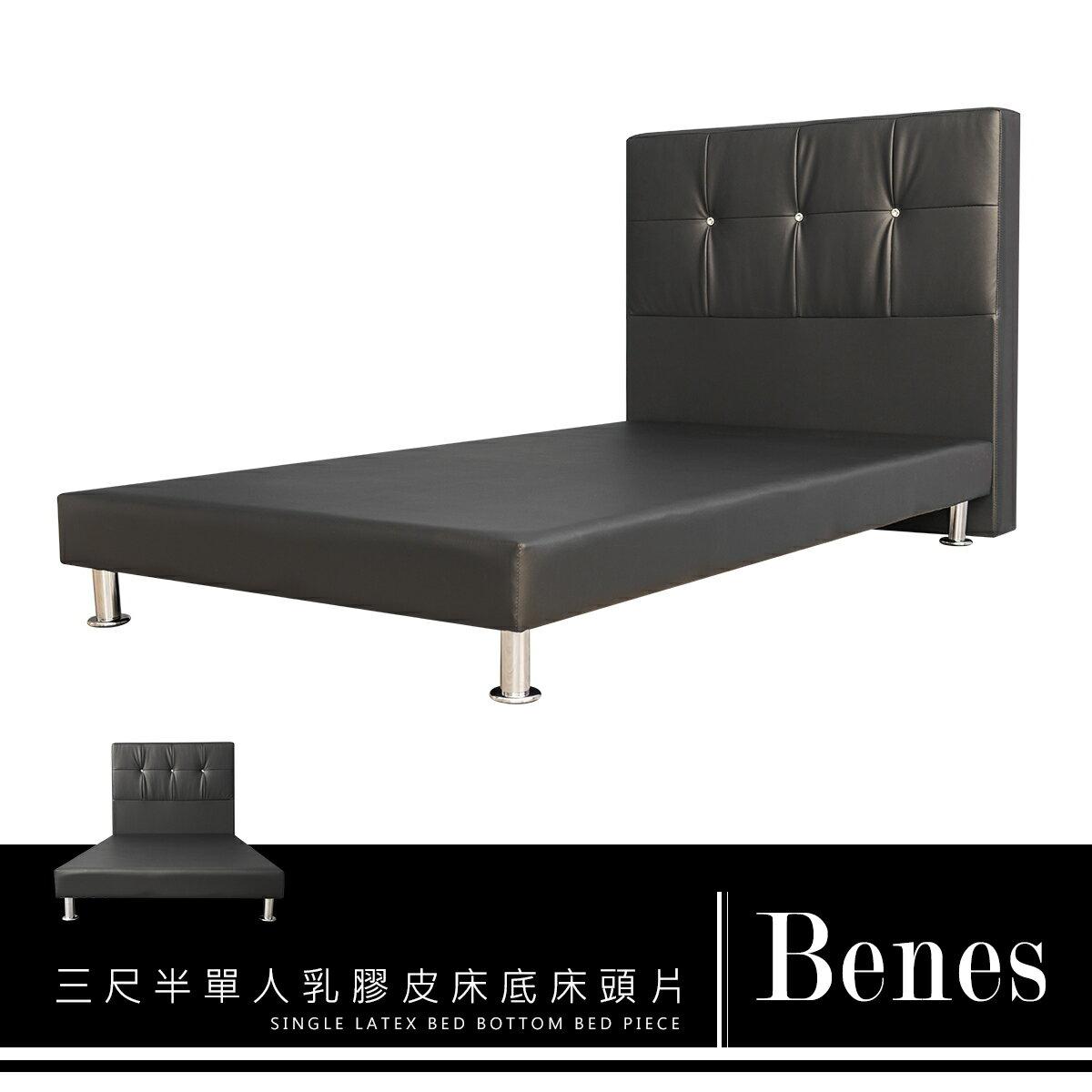 床底  床頭片  床架 貝妮斯 MIT 乳膠皮 3.5尺單人床底床頭片組 送保潔墊 dayneeds