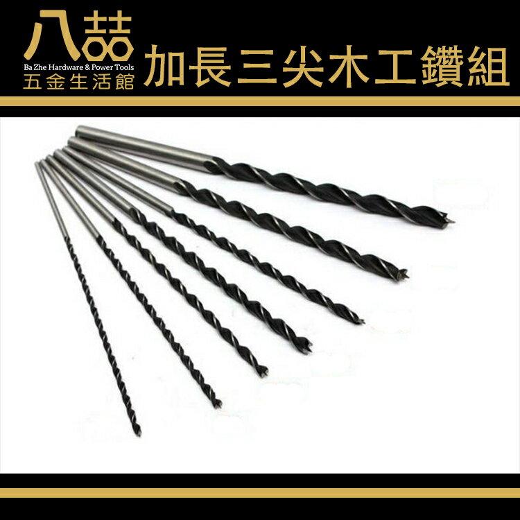 加長三尖木工鑽 7支組 長300mm 麻花鑽 鑽頭 加長麻花鑽 電動工具 電鑽 開孔器 木工開孔器