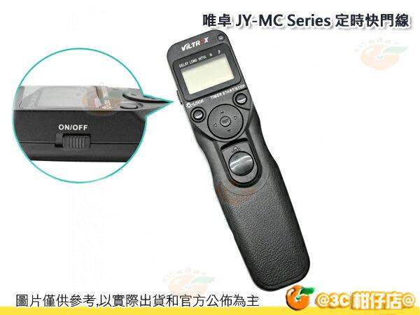 新款 VILTROX 唯卓 S2-VPR1 MC 定時 液晶 快門線 開關設定 間隔定時 縮時 支持手動曝光