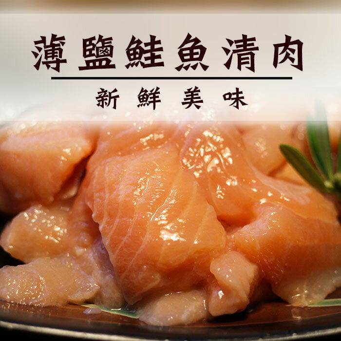 【新品】☆薄鹽鮭魚清肉/500g 店長推薦【陸霸王】