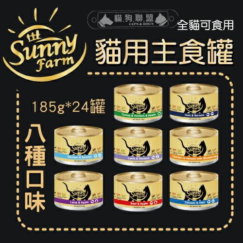 貓狗樂園 Sunny Farm~貓用主食罐~八種口味~可混搭~1600元~一箱24罐賣場