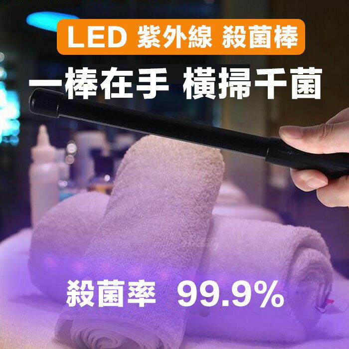 【现货+預售】可攜式紫外線殺菌燈 殺菌 滅菌 99.9%殺菌 口罩 殺菌 防疫 消毒 抗菌【KH131】