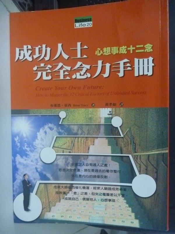 【書寶二手書T8/勵志_HBA】成功人士完全念力手冊_布萊恩‧崔西