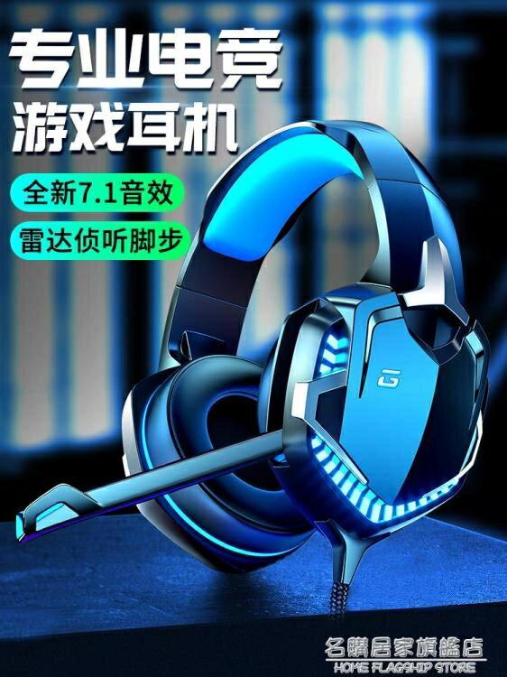 電腦耳機頭戴式電競游戲有線耳麥吃雞聽聲辯位臺式筆記本帶麥克風 芭蕾朵朵
