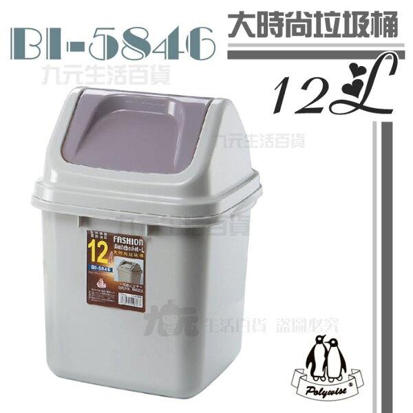 【九元生活百貨】BI-5846大時尚垃圾桶12L搖蓋垃圾桶