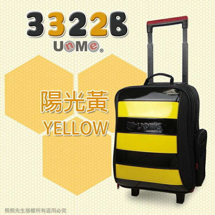 《熊熊先生》2018最新款 UnMe兒童書包 小行李箱 3322B 蜜蜂款可愛拉桿書包 三色任選