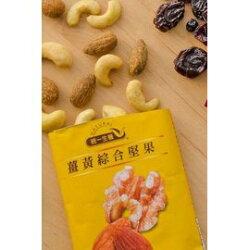 統一生機 薑黃綜合堅果隨手包