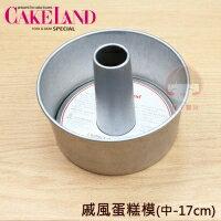 【日本CAKELAND】活動式圓型中空戚風蛋糕模 17cm(中) ~共三款尺寸可選擇‧日本製✿桃子寶貝✿