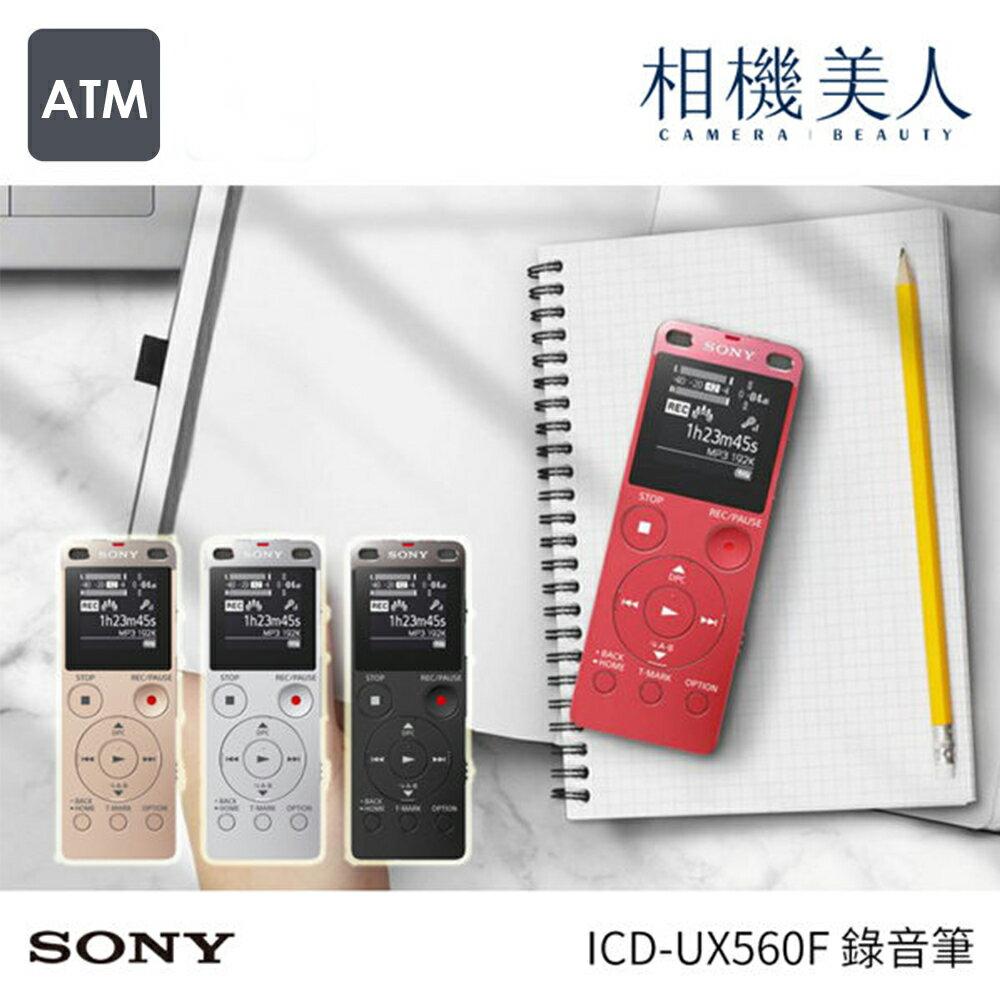 <br/><br/>  SONY ICD-UX560F 4GB 多功能 數位錄音筆 公司貨 錄音筆 學生<br/><br/>
