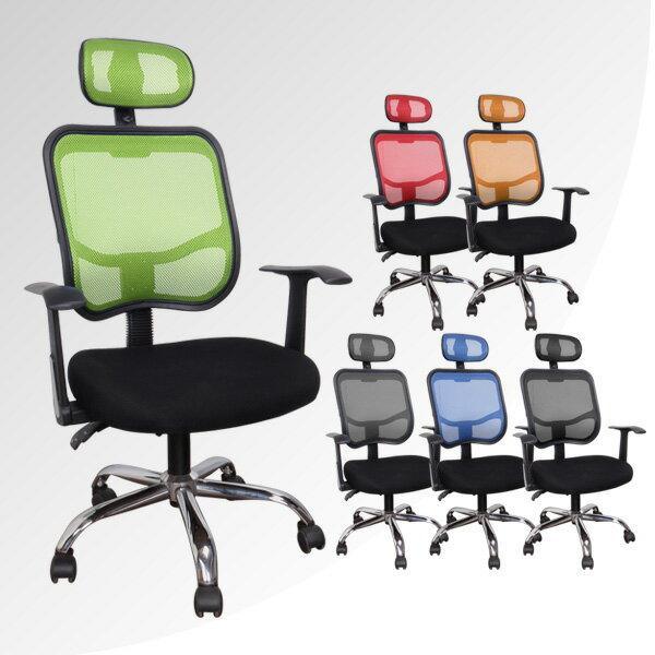 邏爵家具~勞蒂妮PU成型棉坐墊鐵腳辦公椅電腦椅主管椅F39DK