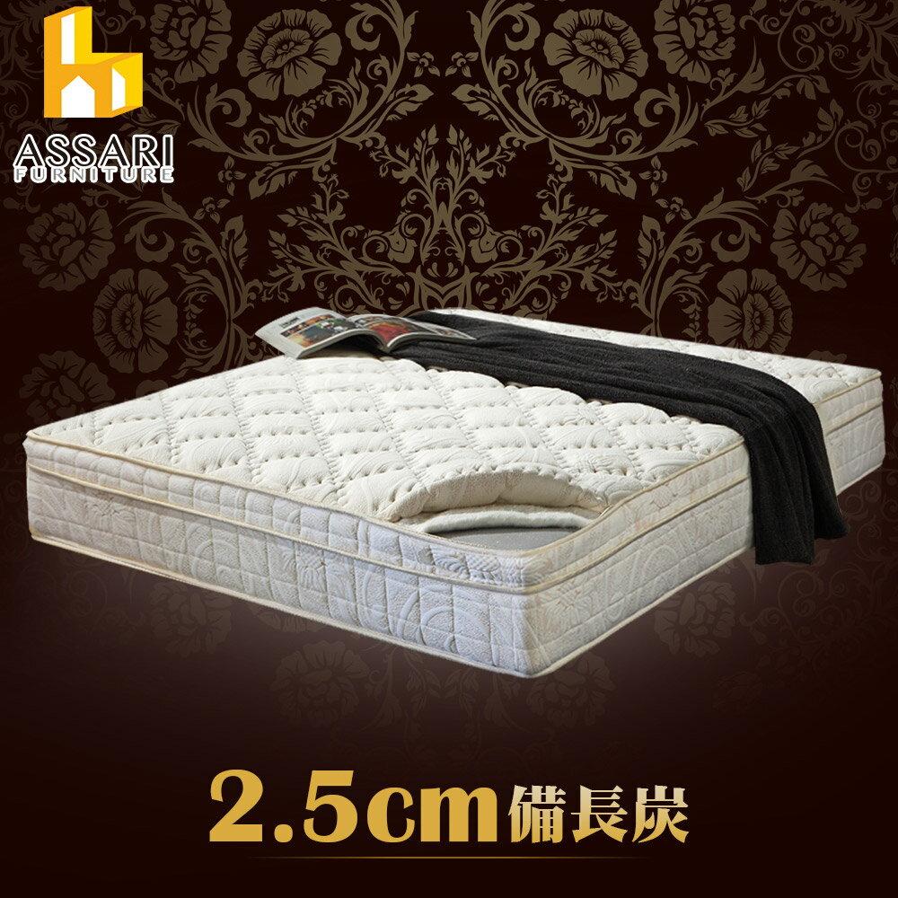 ASSARI時尚家具 風華2.5cm備長炭三線強化側邊獨立筒床墊-雙大6尺/ ASSARI