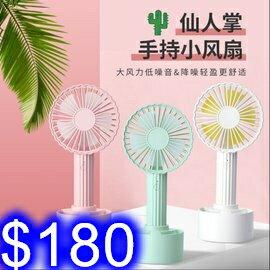 2019 仙人掌風扇 手持風扇桌面風扇 含收納置物底座 迷你風扇 辦公戶外多用途風扇