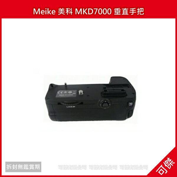 可傑 全新 Meike 美科 MKD7000 垂直手把 電池手把 NIKON D7000 專用 同原廠 MBD11垂直把手