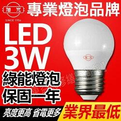 旭光 LED 全電壓 3.5W 白光/黃光 E27【東益氏】售東亞 3W 歐司朗 飛利浦 億光8W 10W 13W 23W 27W