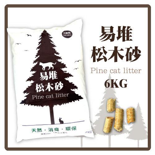 【力奇】易堆 松木砂-6KG (大顆粒)-160元【3包免運費,大顆粒(越南產地)】(G002E15)