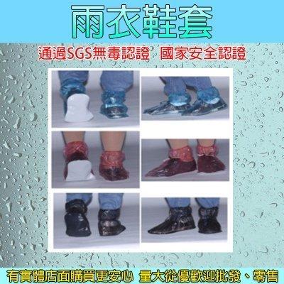 興雲網購【81004-185雨衣鞋套】高係數反光條雨衣 雨具 防水衣 機車雨衣 雨衣 雨傘 鞋套 雨鞋套
