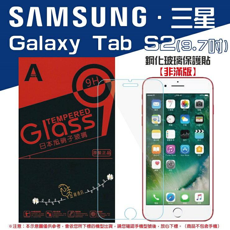 平板 Samsung Galaxy Tab S2(9.7 吋)- 9H鋼化玻璃保護貼(非滿版)