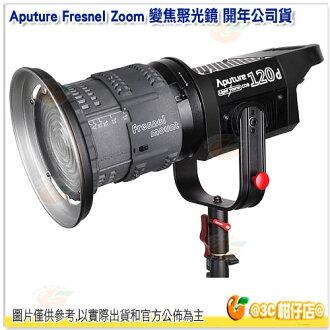 Aputure Fresnel Zoom 變焦聚光鏡 開年公司貨 LED燈 棚燈 攝影燈