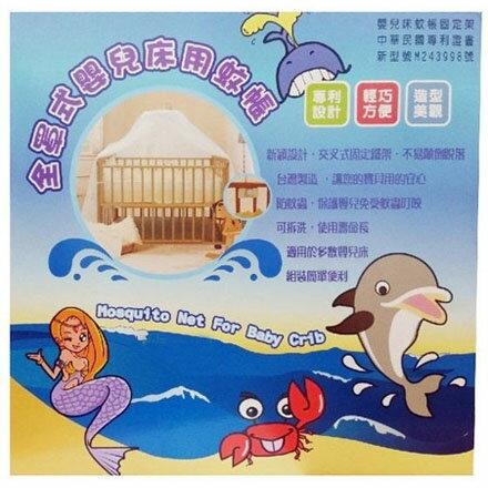 悅兒園婦幼生活館:【悅兒樂婦幼用品舘】高級嬰兒床蚊帳