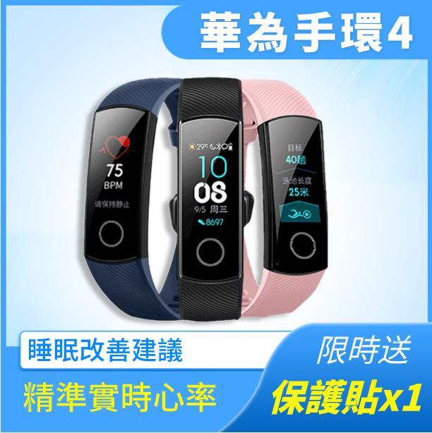 HUAWEI華為榮耀手環4 Running版 專業運動智慧手環50米防水 智能手環手錶  LINE/FB訊息