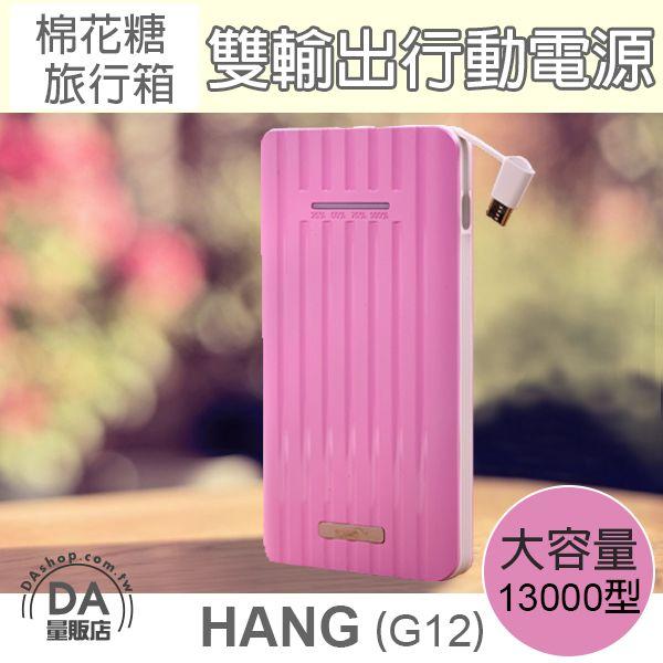 《DA量販店》情人節 伴手禮 HANG G12 13000 棉花糖 旅行箱 雙輸出 行動電源 移動電源 粉(W96-0102)