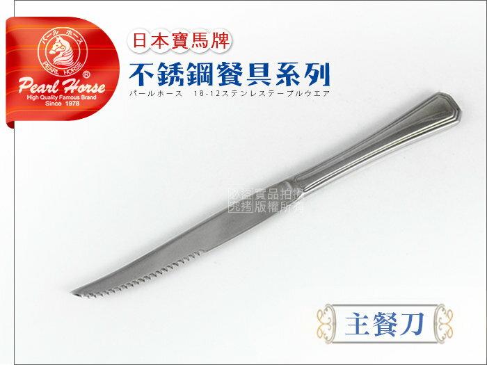 快樂屋♪~ 寶馬牌~ 316不鏽鋼餐具系列~主餐刀 6070~~^(牛排刀.西餐刀.切肉刀