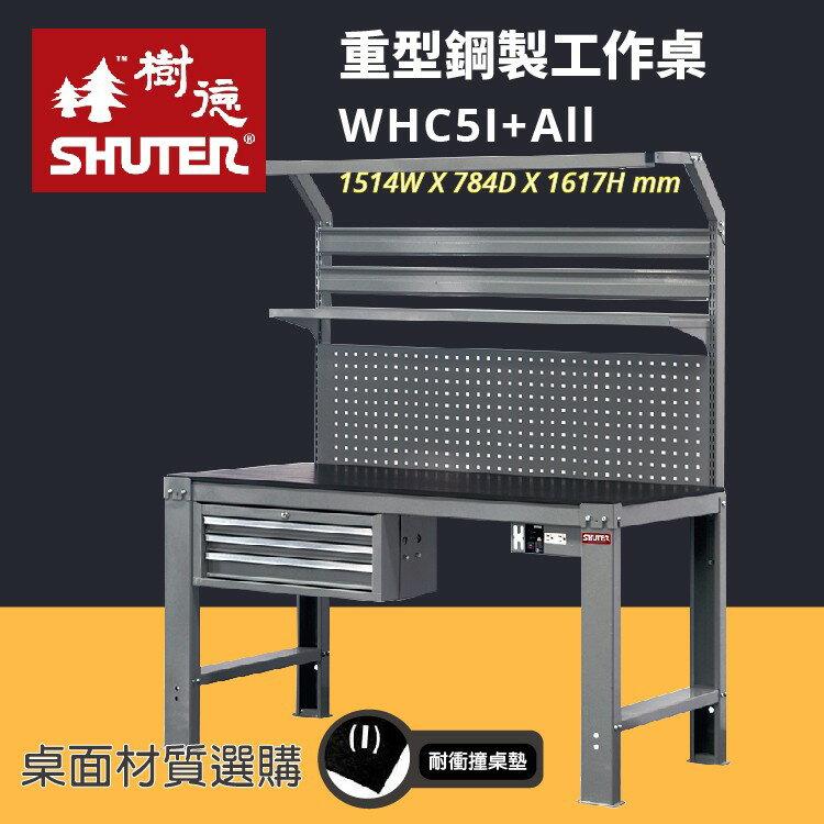 【勇氣盒子】 樹德強化板吊櫃工作桌WHC5T+W21+LT-14+PS-2 工具車/辦公桌/電腦桌/書桌/五金/零件