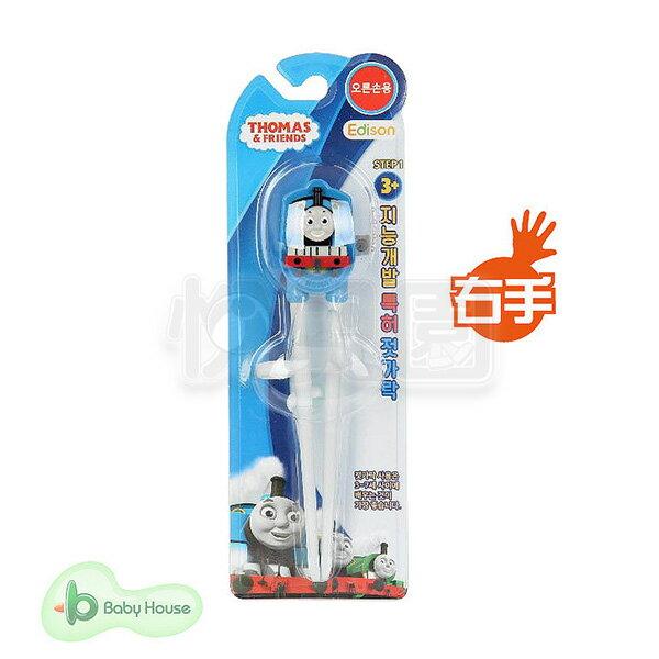 Edison愛迪生聰明學習筷【右手專用】-湯瑪士(藍)【悅兒園婦幼生活館】