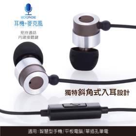 迪特軍3C:【迪特軍3C】E-booksS7線控接聽鋁製耳道式耳機