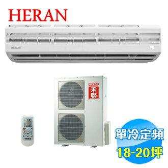 禾聯 HERAN 高效能 旗艦型 單冷定頻 一對一 分離式 冷氣 HI-112F9 / HO-1122S