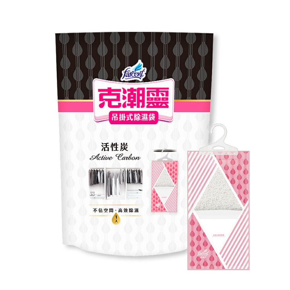 克潮靈 吊掛式除濕袋-活性碳(12入 / 箱)~箱購 2