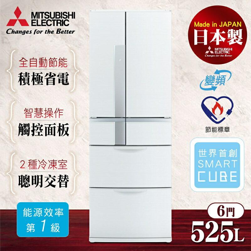【MITSUBISHI 三菱】日本原裝進口525L。6門變頻電冰箱/絹絲白(MR-JX53X)