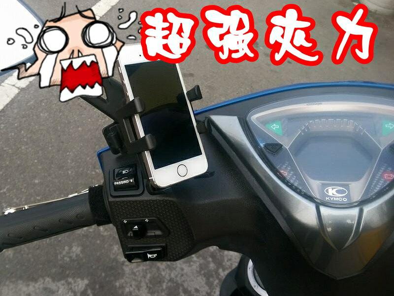【珍愛頌】B027 超強夾力 機車手機架 自行車手機架 導航架 GPS導航 機車手機夾 摩托車手機夾 摩托車手機支架 單車手機架 手機支架 PDA座 手機固定架 PDA支架 單車