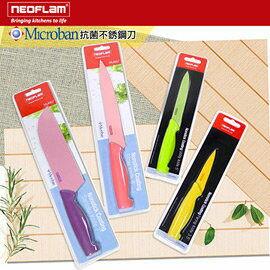 免運費 韓國NEOFLAM Microban抗菌不鏽鋼刀-四入組 - 限時優惠好康折扣