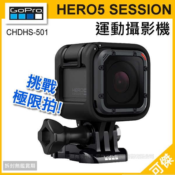 可傑 GoPro HERO5 Session 運動攝影機 CHDHS-501 骰子相機 防水 超輕巧 4K拍攝 公司貨