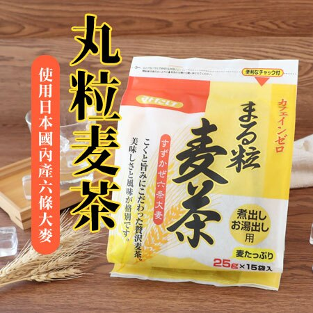 日本 丸粒麥茶 (15包入) 375g 麥茶 茶飲 大麥茶 六條大麥 沖泡 沖泡飲品【N103262】
