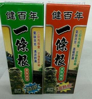 【健百年】一條根 滾珠精露 50ml 勁涼(綠)/溫熱(紅)(單次購買9瓶隨貨+贈1瓶)