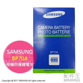 【配件王】現貨 SAMSUNG 三星 BP-70A BP70A 相機防爆鋰電池 適 MV800 ST65 ES65 70