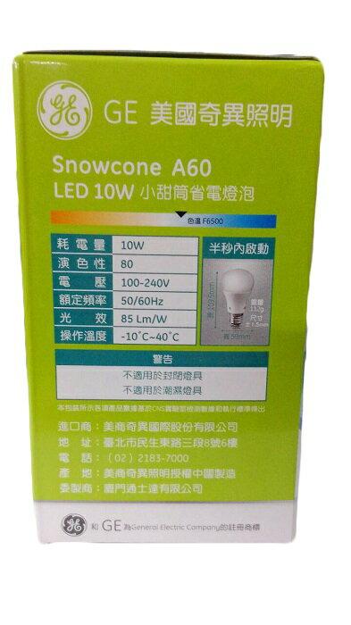 【免運費】GE 美國奇異照明 LED 10W 白光 E27省電燈泡 *1箱 (6個/箱) 2