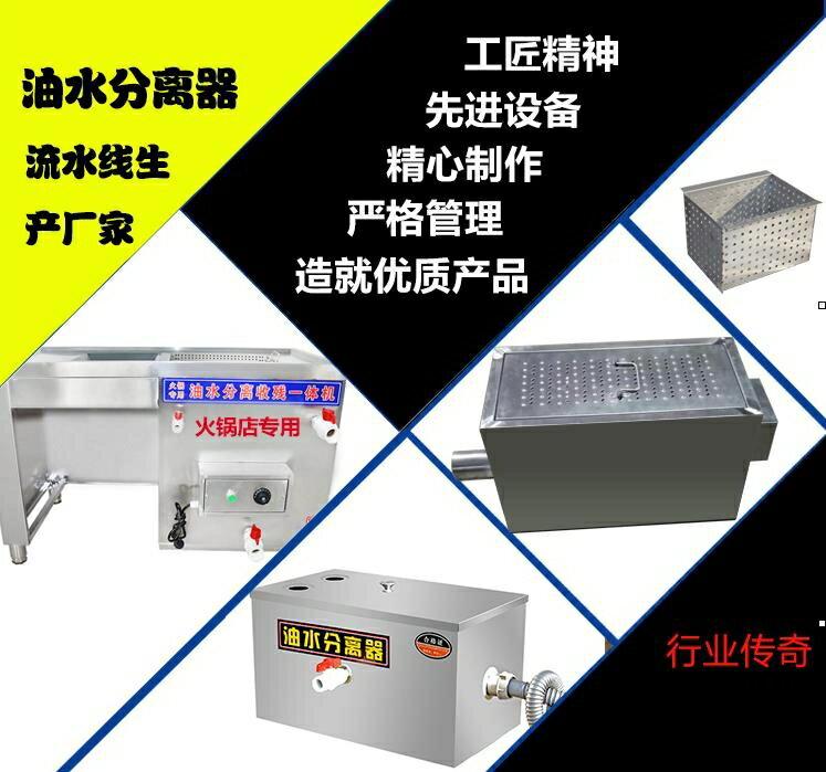 飯店不銹鋼隔油池污水處理器過油水分離器過濾器小型餐飲廚房商用