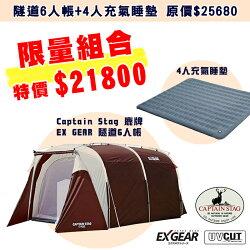 【露營趣】限量特價 僅有一組 Captain Stag 鹿牌 UA-17 EX GEAR 隧道6人帳 + 4人充氣睡墊 別墅帳 客廳帳 充氣床